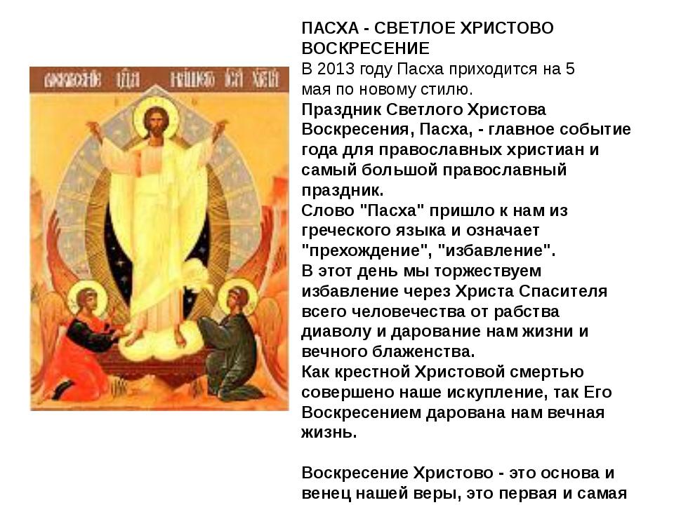 ПАСХА - СВЕТЛОЕ ХРИСТОВО ВОСКРЕСЕНИЕ В 2013году Пасха приходится на5 маяпо...
