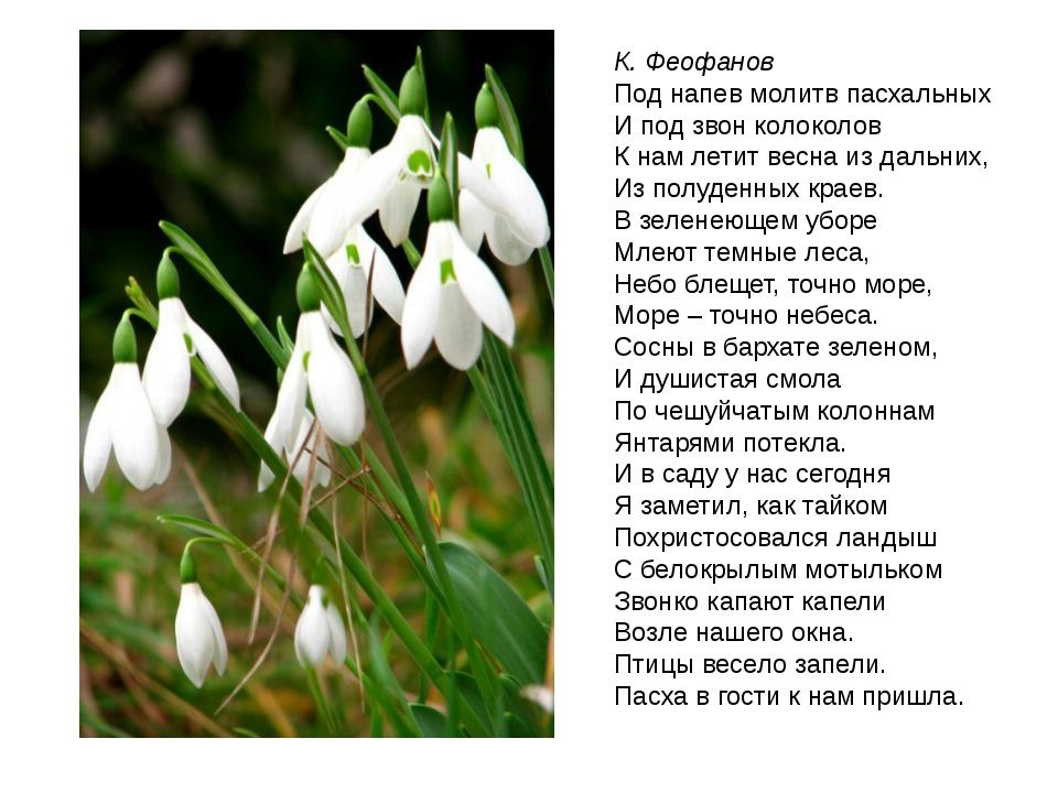 К. Феофанов Под напев молитв пасхальных И под звон колоколов К нам летит весн...