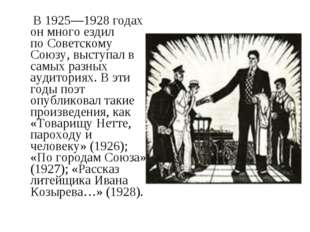 В 1925—1928 годах он много ездил поСоветскому Союзу, выступал в самых разн