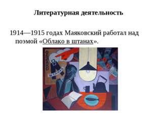 Литературная деятельность 1914—1915 годахМаяковский работал над поэмой «Обла