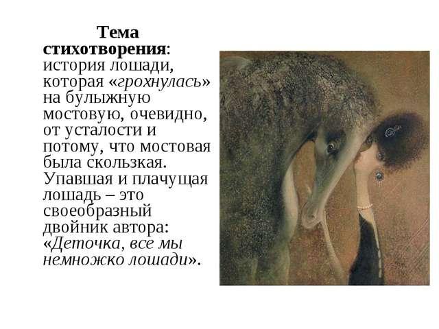 Тема стихотворения: история лошади, которая «грохнулась» на булыжную мостову...