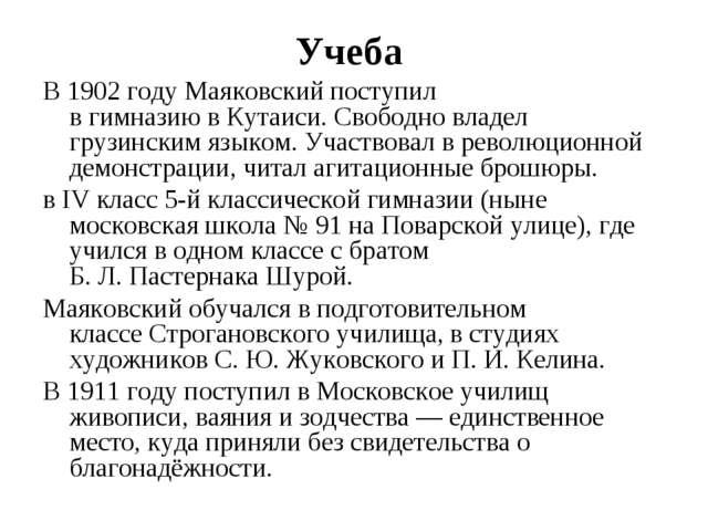Учеба В1902 годуМаяковский поступил вгимназиювКутаиси. Свободно владел г...