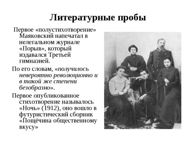 Литературные пробы Первое «полустихотворение» Маяковский напечатал в нелегаль...