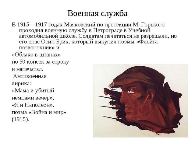 Военная служба В 1915—1917 годахМаяковский по протекции М. Горького проходил...