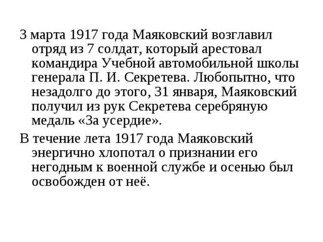 3 марта 1917 года Маяковский возглавил отряд из 7 солдат, который арестовал к...