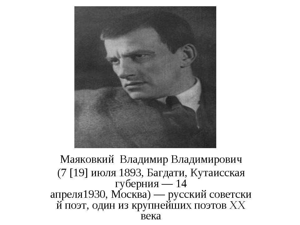 Маяковкий Владимир Владимирович (7[19]июля1893,Багдати,Кутаисская губерн...