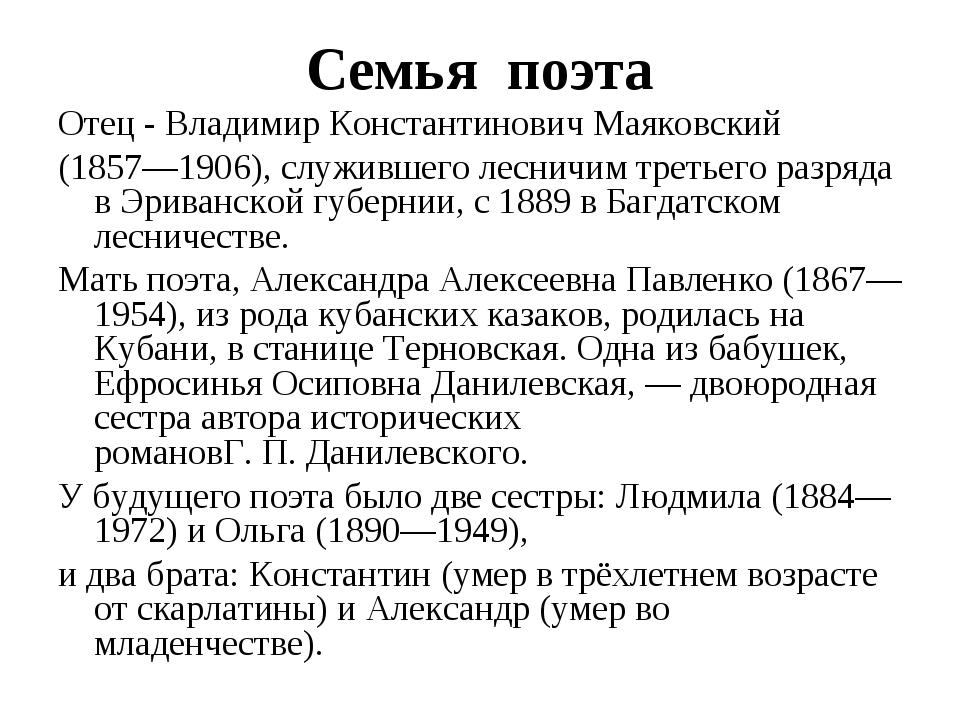 Семья поэта Отец - Владимир Константинович Маяковский (1857—1906), служившего...