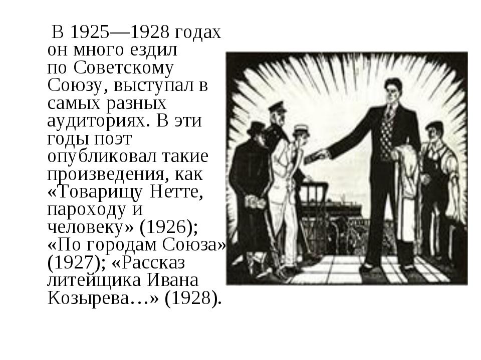 В 1925—1928 годах он много ездил поСоветскому Союзу, выступал в самых разн...