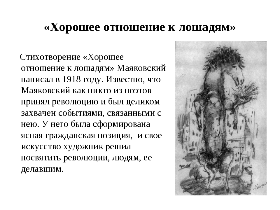 «Хорошее отношение к лошадям» Стихотворение «Хорошее отношение к лошадям» Мая...