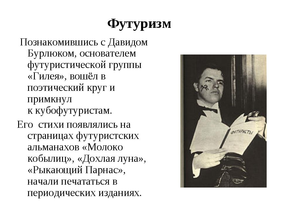 Футуризм Познакомившись сДавидом Бурлюком, основателем футуристической груп...
