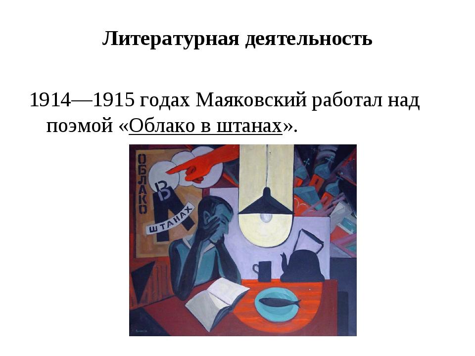 Литературная деятельность 1914—1915 годахМаяковский работал над поэмой «Обла...