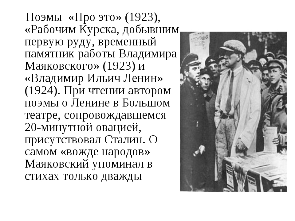 Поэмы «Про это» (1923), «Рабочим Курска, добывшим первую руду, временный пам...