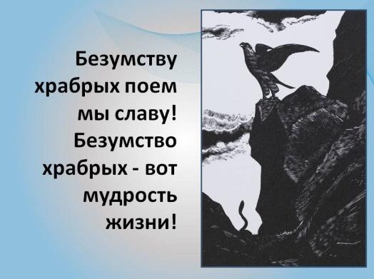 E:\Мои документы домашн\учебные предметы - ОШ 10\2012-2013 н.р\література 11-В\М.Горький\Копия Безумству храбрых поем мы славу!\Слайд1.JPG