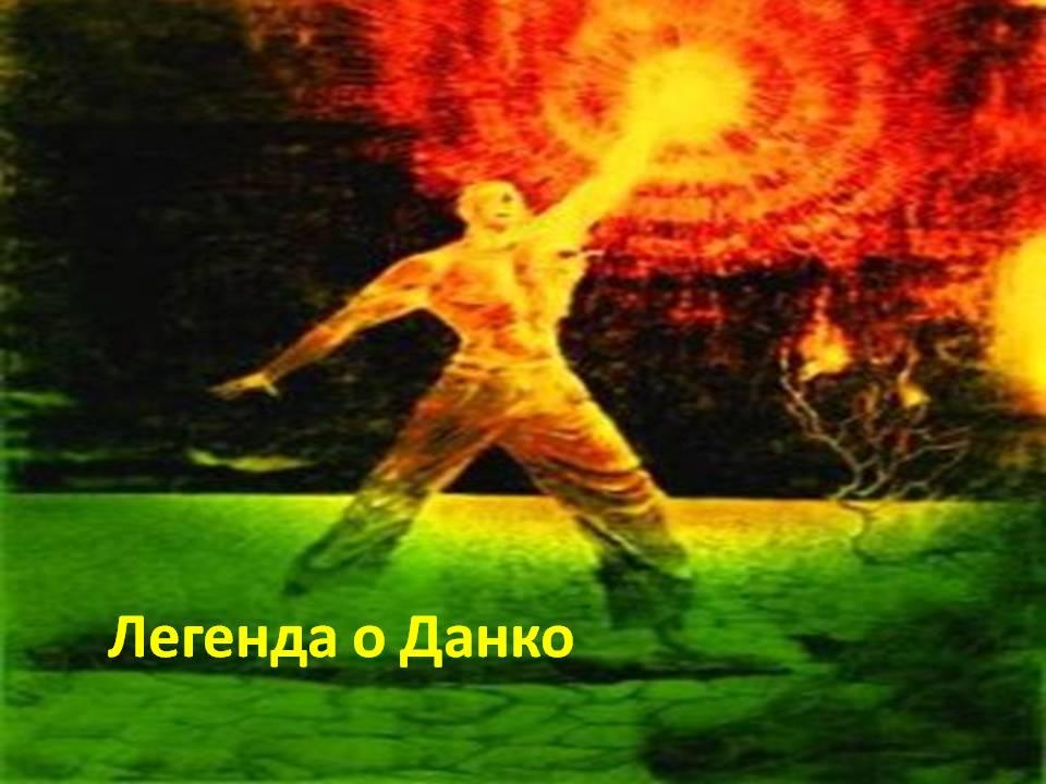 E:\Мои документы домашн\учебные предметы - ОШ 10\2012-2013 н.р\література 11-В\М.Горький\Копия Безумству храбрых поем мы славу!\Слайд17.JPG