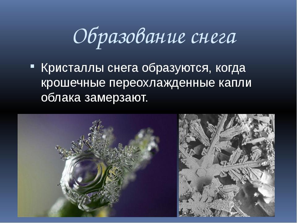 Образование снега Кристаллы снега образуются, когда крошечные переохлажденные...
