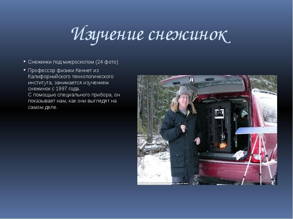 Изучение снежинок Снежинки под микроскопом(24фото) Профессор физики Кеннет...
