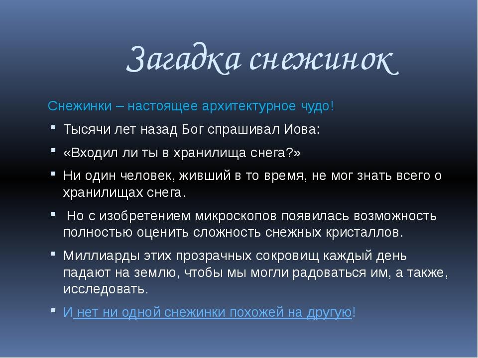 Загадка снежинок Снежинки – настоящее архитектурное чудо! Тысячи лет назад Бо...
