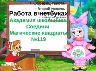 Работа в нетбуках «Академия школьника» Соедини «Магические квадраты» №119
