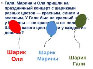 Галя, Марина и Оля пришли на праздничный концерт с шариками разных цветов —