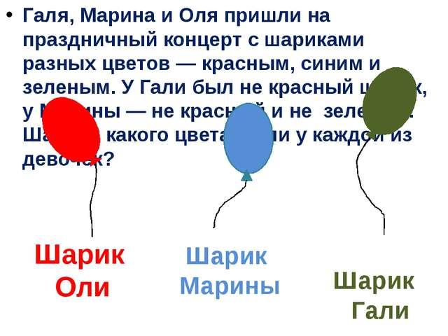 Галя, Марина и Оля пришли на праздничный концерт с шариками разных цветов —...