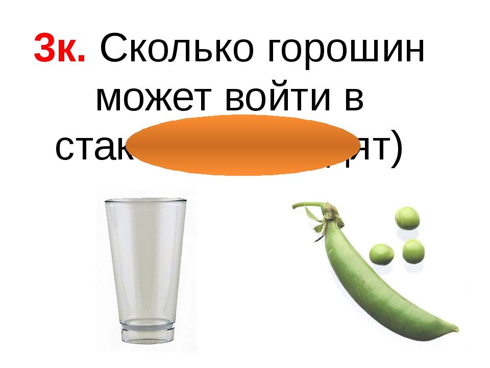 3к. Сколько горошин может войти в стакан? (не ходят)