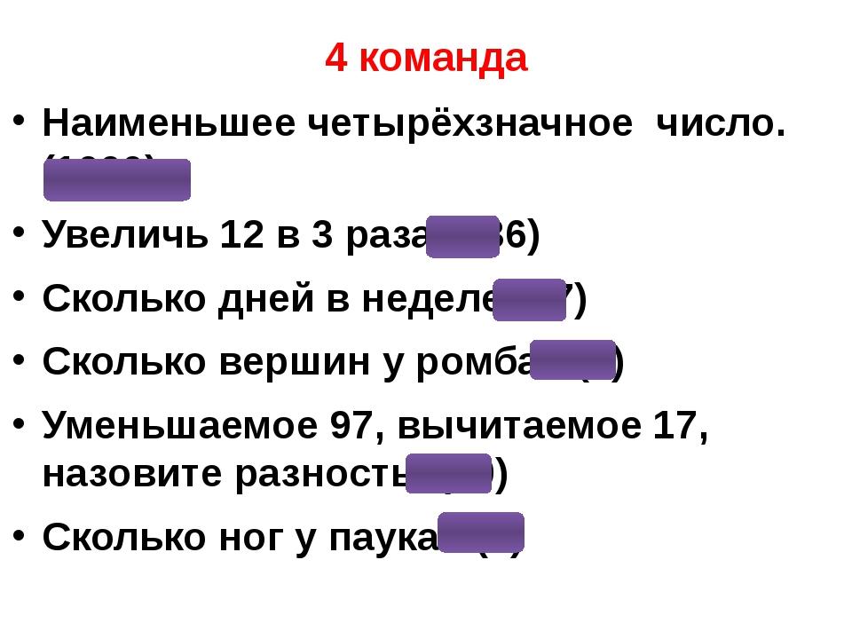 4 команда Наименьшее четырёхзначное число. (1000) Увеличь 12 в 3 раза? (36) С...