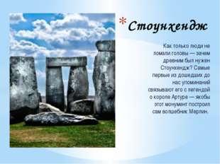 Стоунхендж Как только люди не ломали головы — зачем древним был нужен Стоунхе