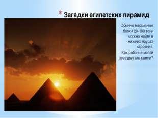 Загадки египетских пирамид Обычно массивные блоки 20-100 тонн можно найти в н