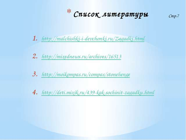 Список литературы http://malchishki-i-devchonki.ru/Zagadki.html http://mixedn...