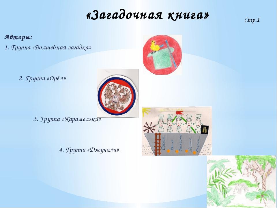 """Презентация к проекту """"Калейдоскоп загадок"""""""