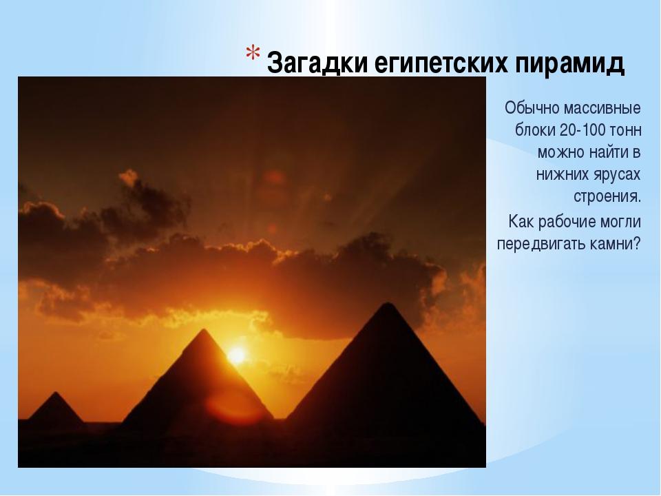 Загадки египетских пирамид Обычно массивные блоки 20-100 тонн можно найти в н...