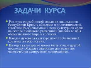 Развитие способностей младших школьников Республики Крым к общению в полиэтни