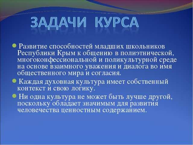Развитие способностей младших школьников Республики Крым к общению в полиэтни...