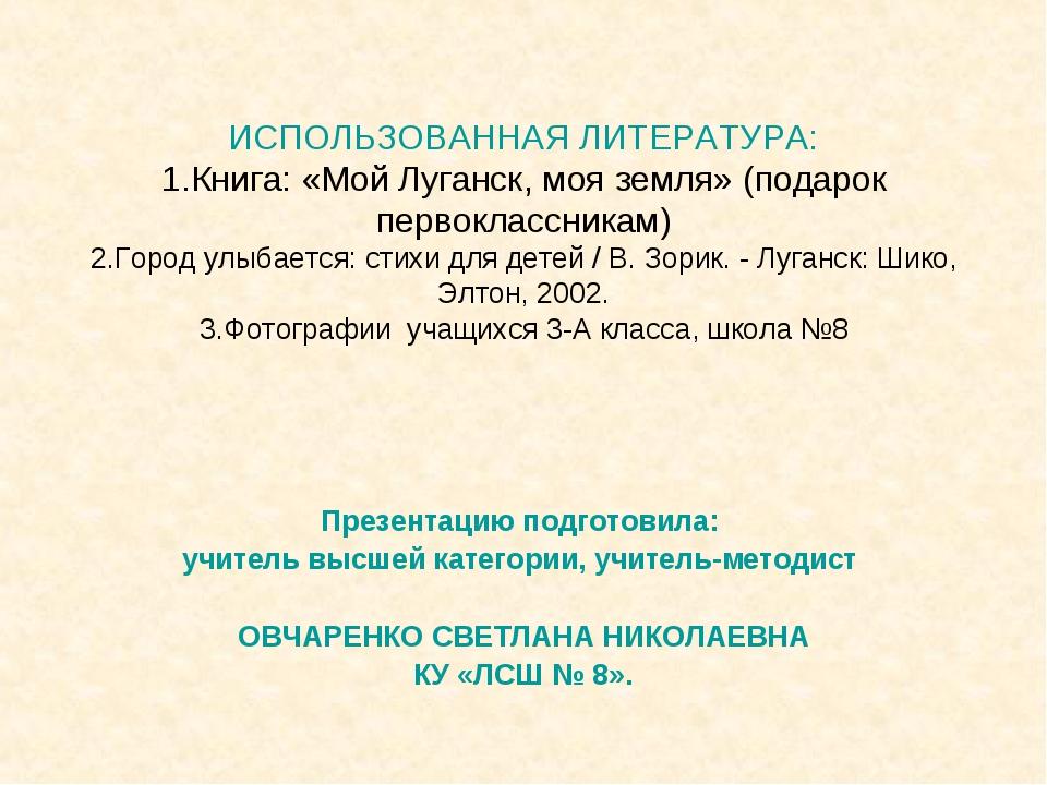 ИСПОЛЬЗОВАННАЯ ЛИТЕРАТУРА: 1.Книга: «Мой Луганск, моя земля» (подарок первокл...