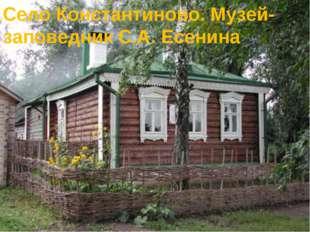 Село Константиново. Музей-заповедник С.А. Есенина.