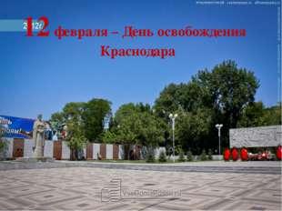 12 февраля – День освобождения Краснодара