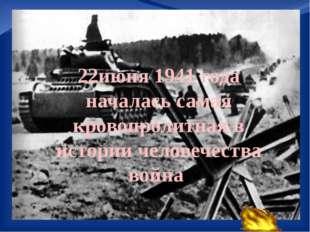 22июня 1941 года началась самая кровопролитная в истории человечества война