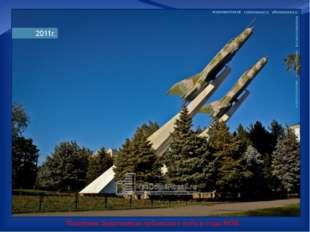 Памятник Защитникам кубанского неба в годы ВОВ