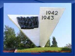 Памятник 500 советским воинам и мирным жителям, погибшим от рук фашистских з