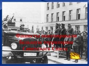 Фашисты оккупировали большую территорию Советского Союза