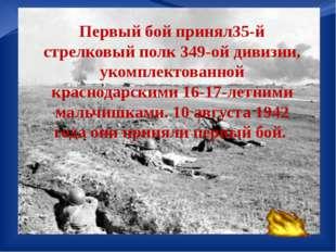Первый бой принял35-й стрелковый полк 349-ой дивизии, укомплектованной красн