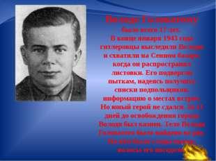 Володе Головатому было всего 17 лет. В конце января 1943 года гитлеровцы высл