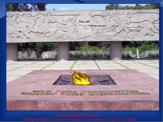 Мемориальный комплекс кубанцам, погибшим в борьбе за Родину Площадь Памят...
