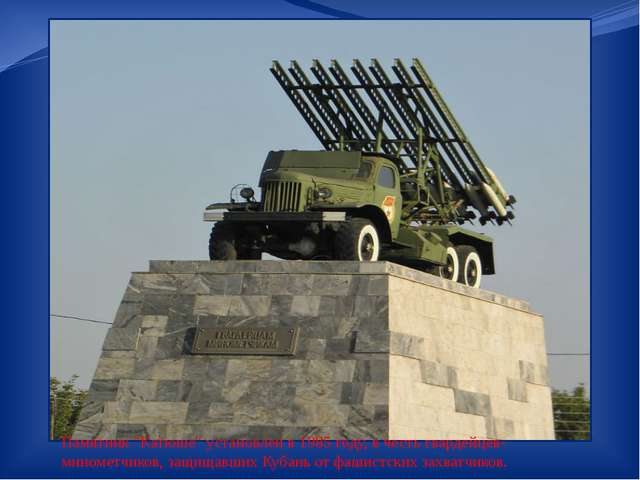 """Памятник """"Катюше"""" установлен в 1985 году, в честь гвардейцев-минометчиков, з..."""