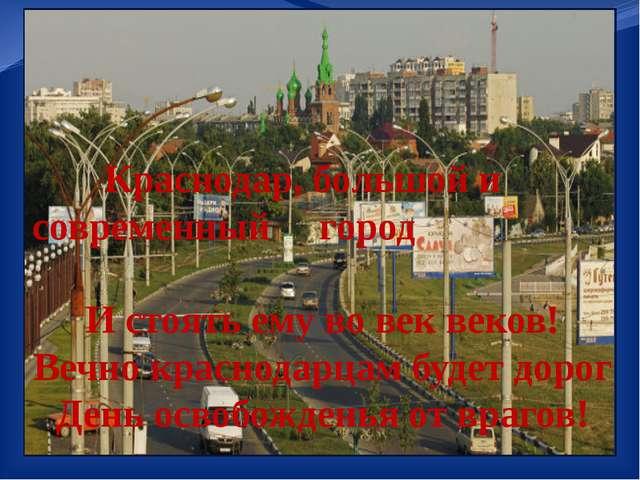 Краснодар, большой и современный город И стоять ему во век веков! Вечно красн...