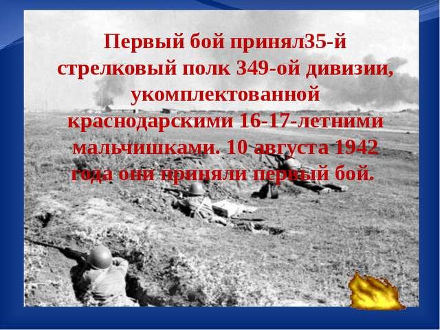 Первый бой принял35-й стрелковый полк 349-ой дивизии, укомплектованной красн...