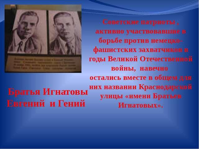 Советские патриоты , активно участвовавшие в борьбе против немецко-фашистских...