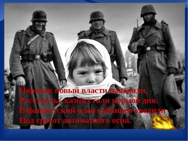 Порядок новый власти наводили, Расстрелы, казни стали нормой дня. В фашистск...
