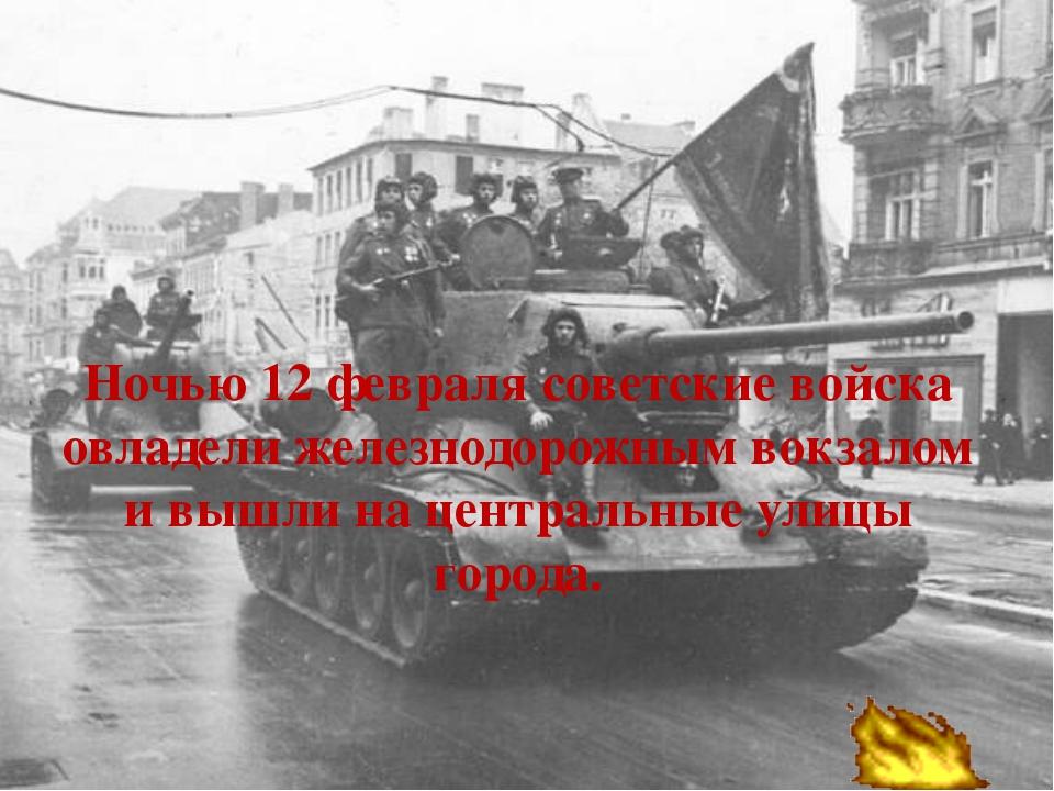 Ночью 12 февраля советские войска овладели железнодорожным вокзалом и вышли н...