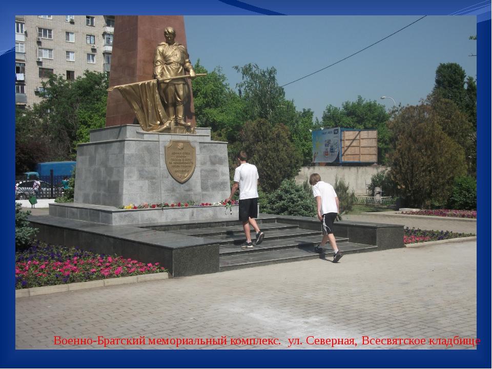 Военно-Братский мемориальный комплекс. ул. Северная, Всесвятское кладбище